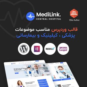 قالب پزشکی مدیلینک